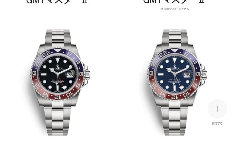 GMTマスター116719BLROブルーダイアル