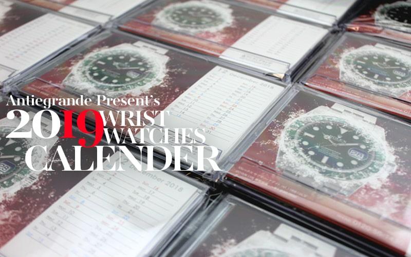 2019年 腕時計カレンダー