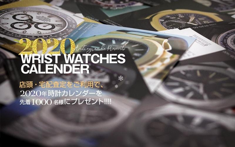 2020年腕時計カレンダー