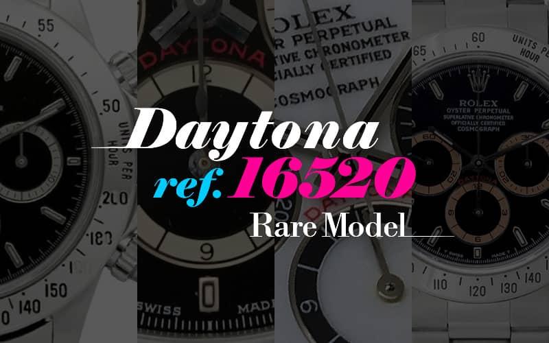 ロレックス デイトナ16520 レアモデル