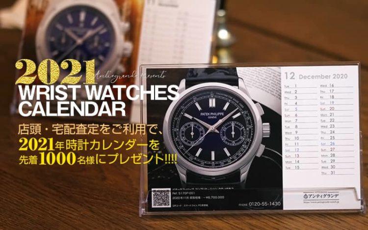 2021年腕時計カレンダー プレゼント