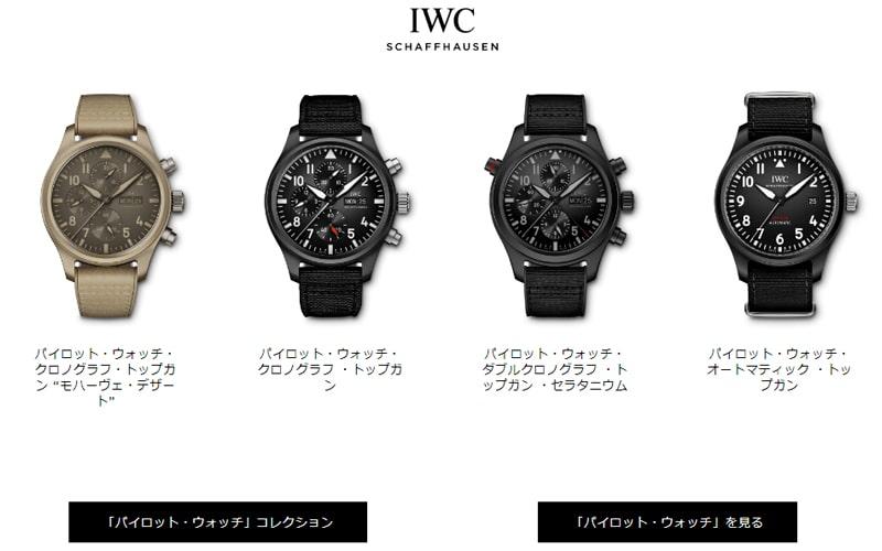 IWC 公式サイト