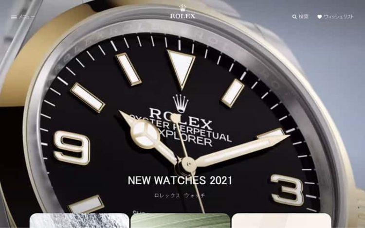 2021年 ロレックス新作